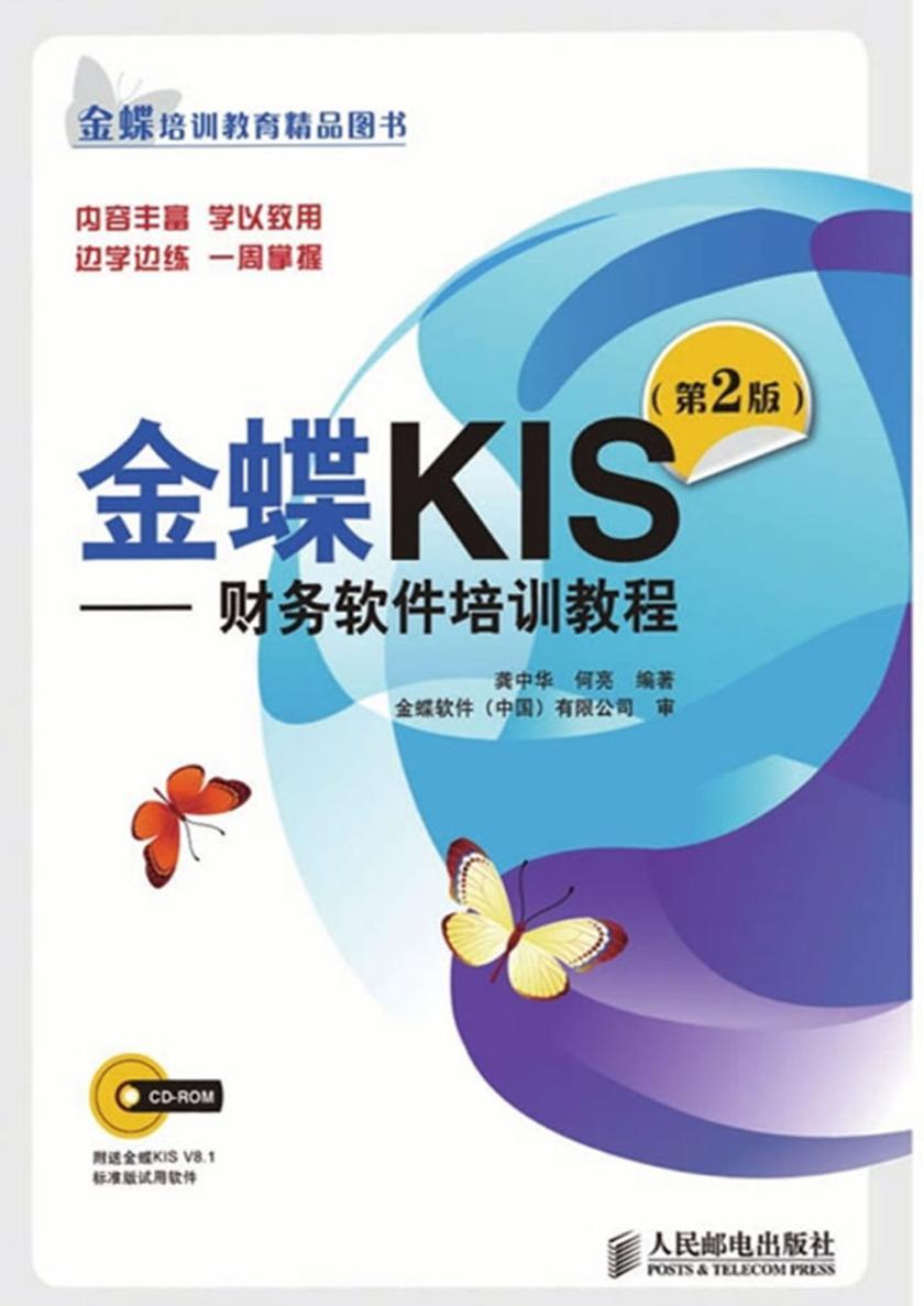 金蝶KIS——财务软件培训教程(第2版)