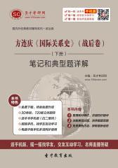 方连庆《国际关系史》(战后卷)(下册)笔记和典型题详解(仅适用PC阅读)
