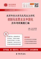 北京科技大学马克思主义学院858马克思主义中国化历年考研真题汇编