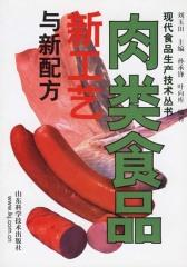 肉类食品新工艺与新配方