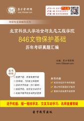 北京科技大学冶金与生态工程学院846文物保护基础历年考研真题汇编