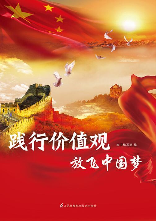 践行价值观放飞中国梦