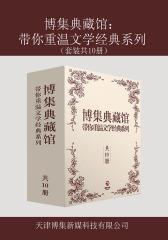 博集典藏馆:带你重温文学经典系列(套装共10册)