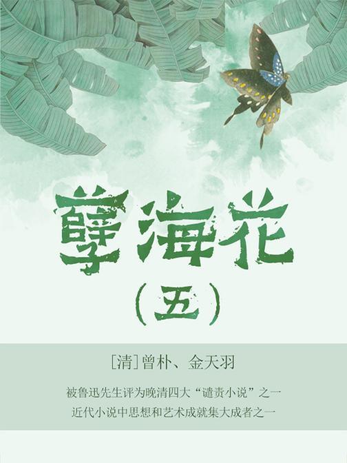 清代经典文学:孽海花·五
