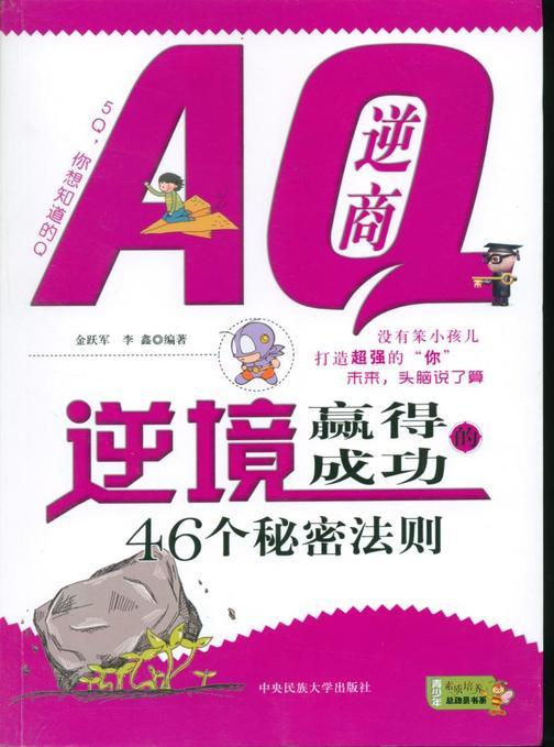 AQ逆商:逆境赢得成功的46个秘密法则