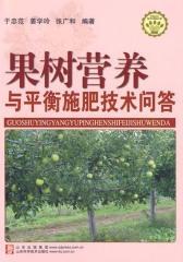 果树营养与平衡施肥技术问答