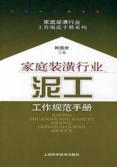 家庭装潢行业:泥工工作规范手册