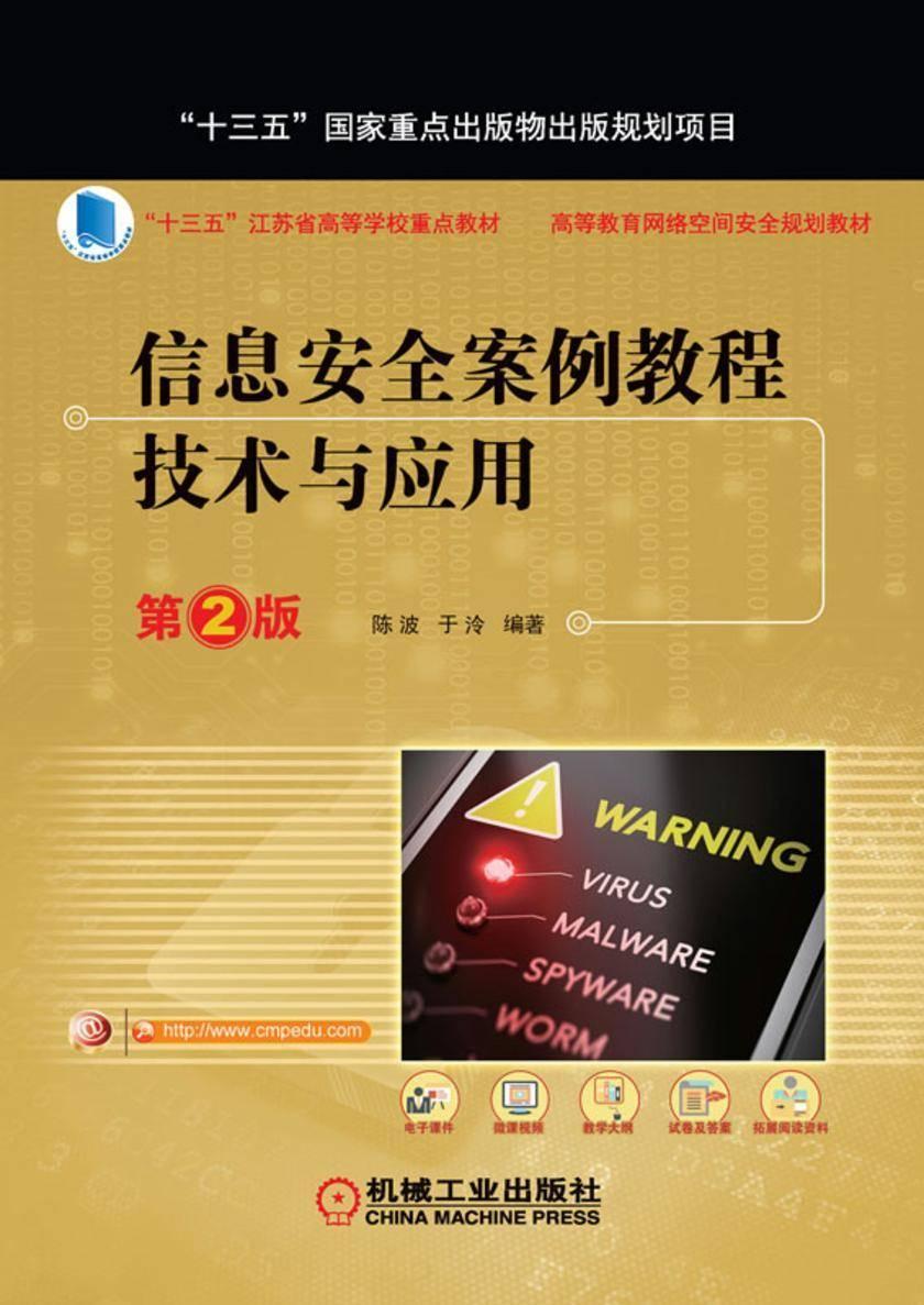 信息安全案例教程:技术与应用 第2版