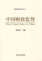 中国财政监督