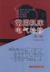 常用机床电气检修(第二版)(仅适用PC阅读)