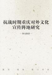 抗战时期重庆对外文化宣传阵地研究