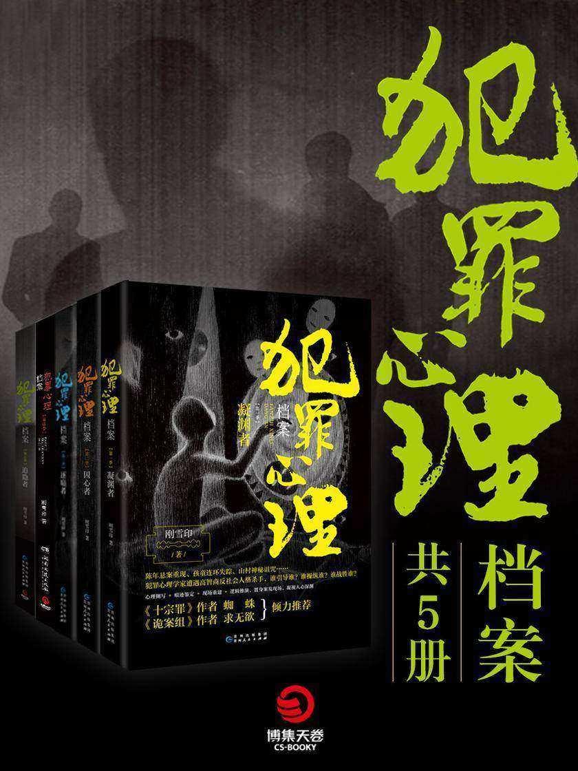 犯罪心理档案(共5册)
