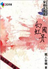 穿越太霸气:幻国虹丹--第2部