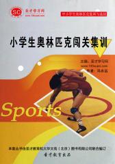 [3D电子书]圣才学习网·中小学生奥林匹克集训与选拔:小学生奥林匹克闯关集训(仅适用PC阅读)