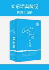 欢乐颂典藏版(套装共3册)