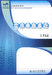 全国高职高专电子信息系列实用规划教材—实用电路基础(试读本)