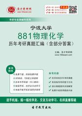 宁波大学881物理化学历年考研真题汇编(含部分答案)