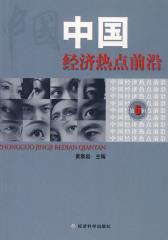 中国经济热点前沿(第6辑)(仅适用PC阅读)