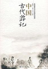 中国古代游记