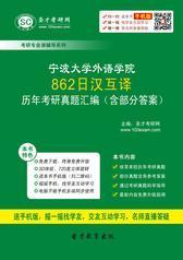 宁波大学外语学院862日汉互译历年考研真题汇编(含部分答案)