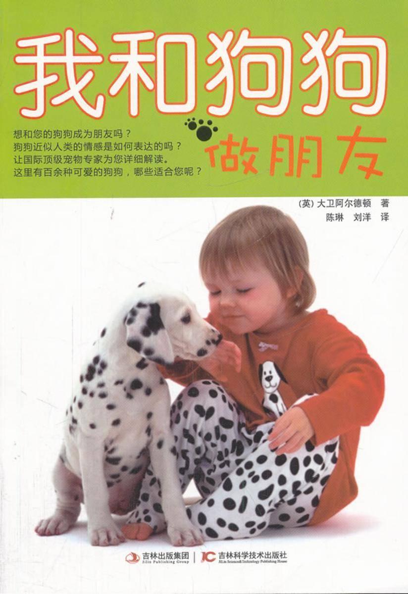 我和狗狗做朋友(试读本)