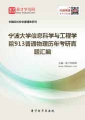 宁波大学信息科学与工程学院913普通物理历年考研真题汇编