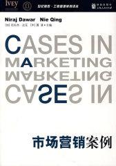市场营销案例(世纪高教.工商管理案例译丛)(试读本)