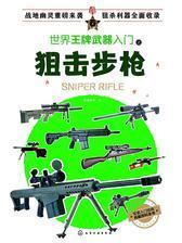 世界王牌典藏之狙击步枪