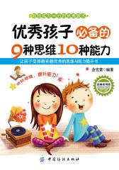 优秀孩子必备的9种思维10种能力