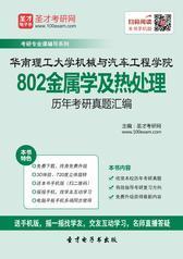 华南理工大学机械与汽车工程学院802金属学及热处理历年考研真题汇编