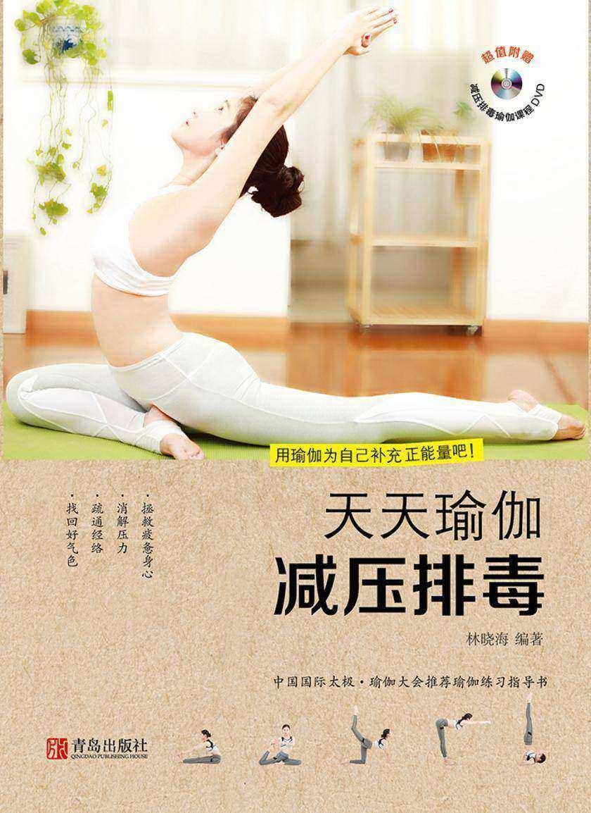 天天瑜伽:减压排毒