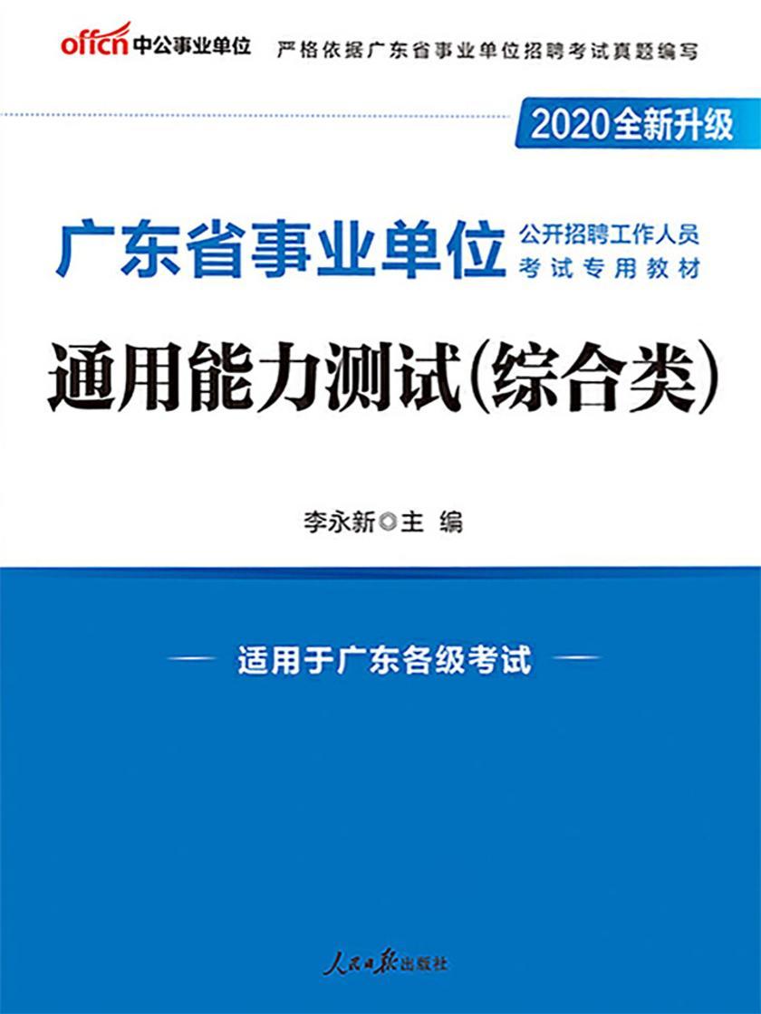 中公2020广东省事业单位公开招聘工作人员考试专用教材通用能力测试(综合类)(全新升级)