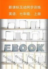 新课标互动同步训练.英语.七年级.上册(仅适用PC阅读)