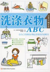 洗涤衣物ABC(试读本)