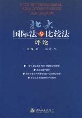 北大国际法与比较法评论(第6卷)(总第9期)(试读本)