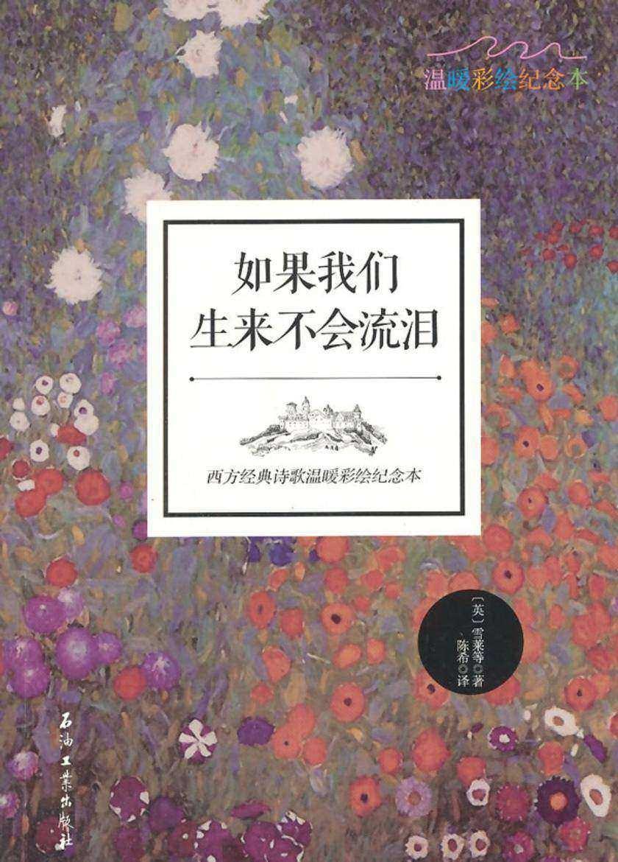 如果我们生来不会流泪:西方经典诗歌温暖彩绘纪念本:英汉对照