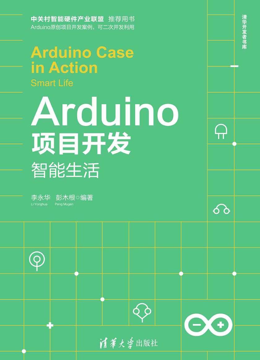 Arduino项目开发——智能生活