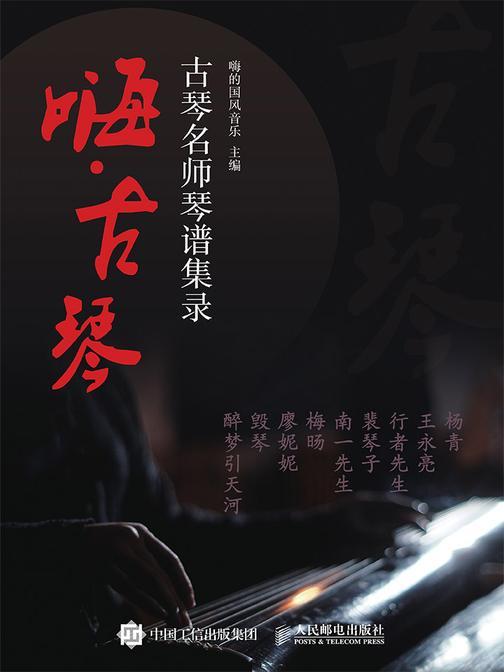 嗨·古琴:古琴名师琴谱集录