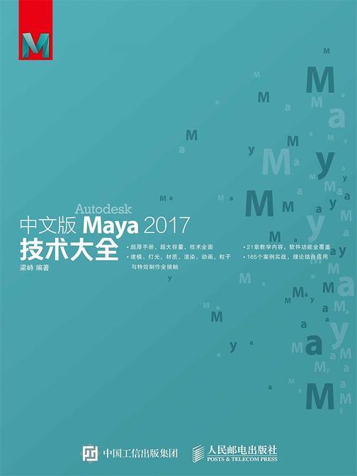 中文版Maya 2017技术大全