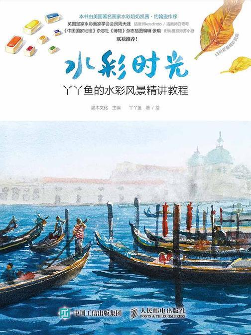 水彩时光:丫丫鱼的水彩风景精讲教程