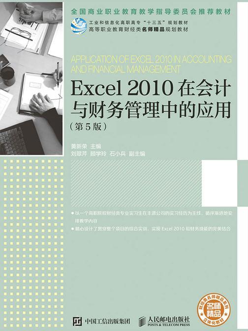 Excel 2010在会计与财务管理中的应用(第5版)