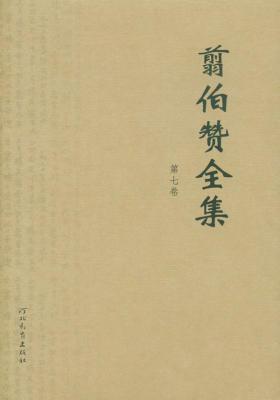 翦伯赞全集第七卷(仅适用PC阅读)