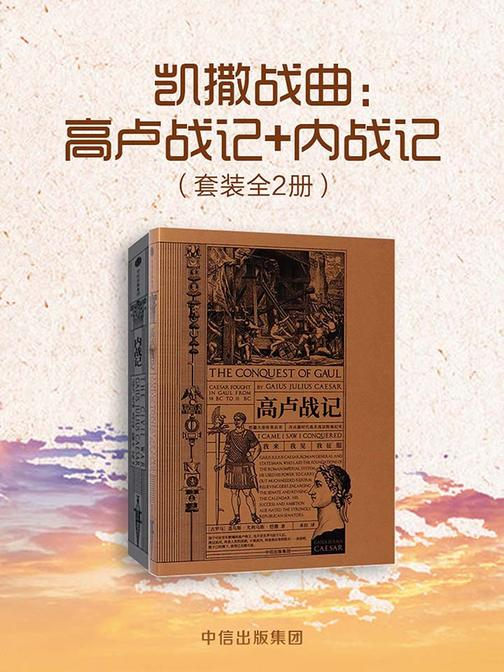 凯撒战曲:高卢战记+内战记(套装共2册)