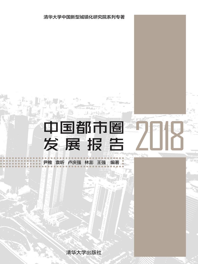 中国都市圈发展报告2018