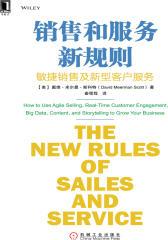 销售和服务新规则:敏捷销售及新型客户服务
