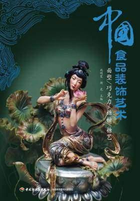中国食品装饰艺术:面塑、巧克力、糖粉、糖艺