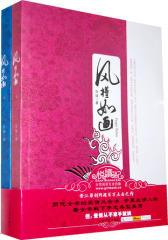 风槿如画(全2册)(试读本)