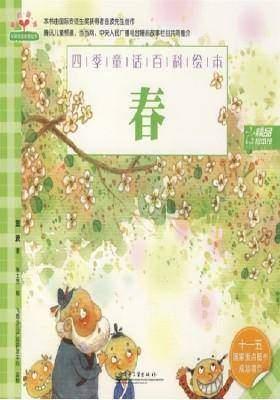 四季童话百科绘本(1-4册)(全彩)春(仅适用PC阅读)
