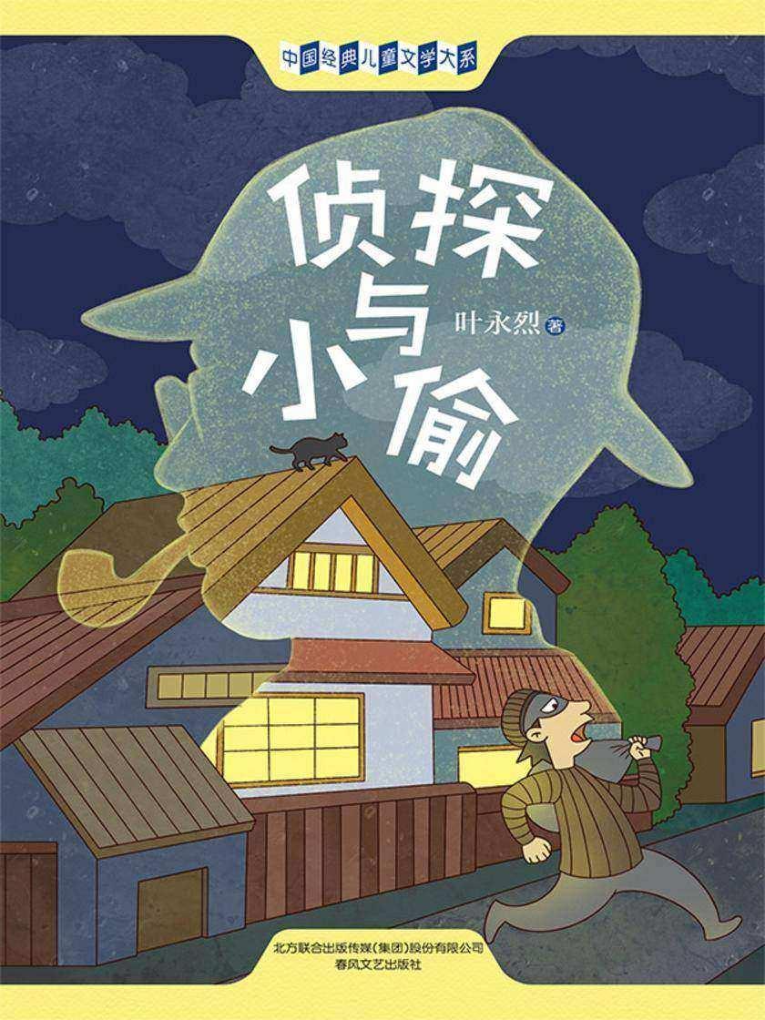 中国经典儿童文学大系:侦探与小偷
