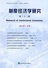 制度经济学研究(第二十三辑)(仅适用PC阅读)